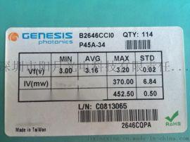 **新世纪原厂26X46 LED白光芯片 正规品,120LM