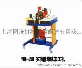 厂家**同舟VHB-150多功能母线加工机