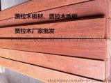 賈拉木地板、賈拉木圖片、賈拉木廠家、賈拉木價格