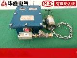 KXB6矿用全无线皮带转载点喷雾