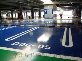 扬中工厂车间仓库小区商业街区停车场地下车库环氧地坪工厂公司
