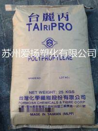 PP/台湾台化/K4535 透明级, 高流动, 抗静电 食品级
