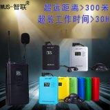 旅遊系統 深圳無線導遊講解器租賃 無線導遊器一對多 解說 無線耳機