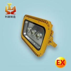 BFC9124加油站LED防爆泛光灯120W防爆吸顶灯