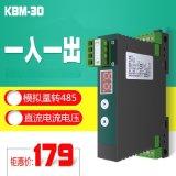 4-20MA转RS485模拟量采集模块电流电压0-10VDC隔离AD转换器MODBUS