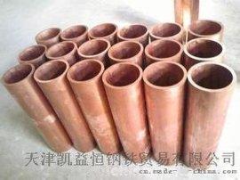 天津TU2无氧紫铜管价格/TU2无氧紫铜管厂家022-58103877