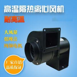诚亿CY076H 耐高温离心管道风机热风循环风机耐高温抽风机烘箱风