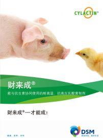财来成-才能成 能与抗生素协同使用的耐高温、抗高压乳酸菌制剂
