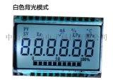 40度超低溫6位8字段碼LCD液晶屏帶溫度壓力符號