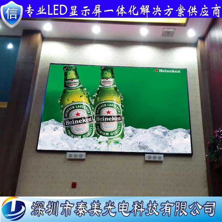深圳泰美室内P3全彩会议室酒店led显示屏