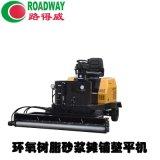 环氧树脂地坪摊铺机路得威RWHP11地坪施工机械化工程高质量化