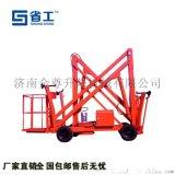 高空升降平臺,直臂式高空作業平臺,上海高空作業平臺