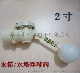 大口徑2寸塑料浮球閥水箱浮球閥全自動水位控制閥冷卻塔DN50AC