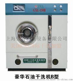 干洗机B型