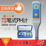酸碱度测试笔SX610 正品保障 ph测试笔酸度计 ph计 便携式反应快