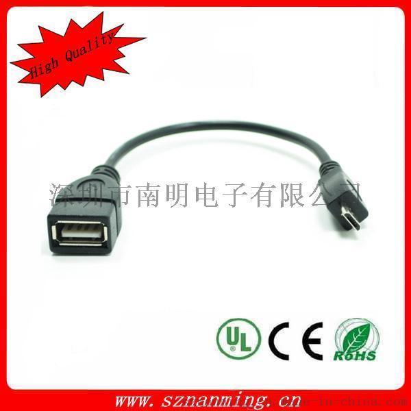 平板OTG数据连接线 小米三星通用V8 USB母转Micro 5P公转接线