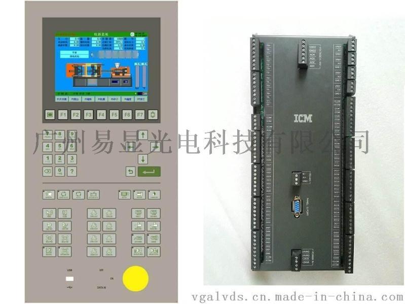 注塑机液晶显示屏,注塑机触摸屏,注塑机生产线工控显示器,注塑机电子看板系统