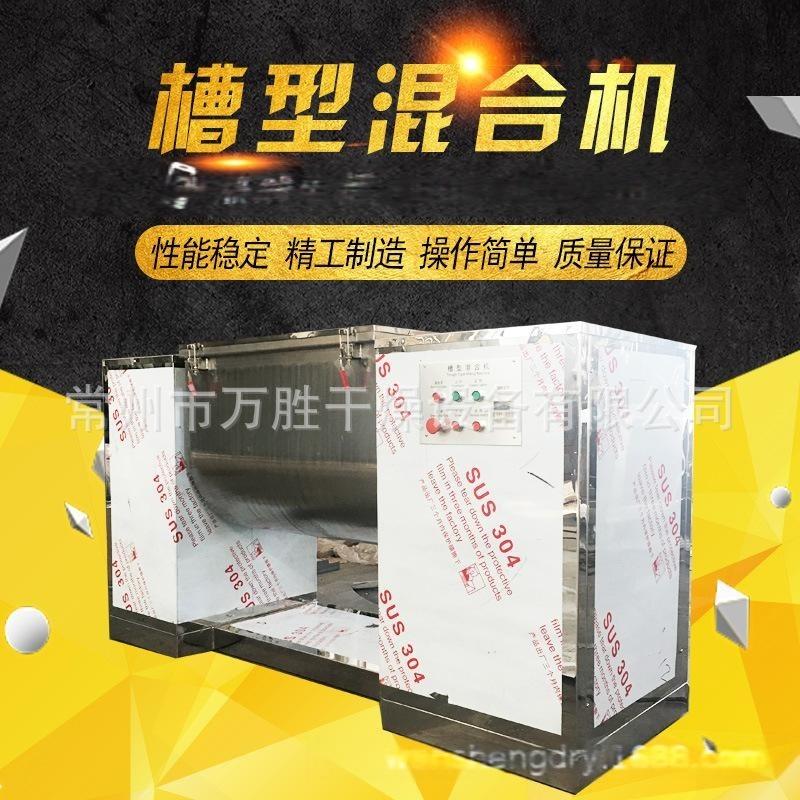 現貨直銷電動倒料粉末槽型混合機洗衣服生產攪拌設備雙槳葉混合機