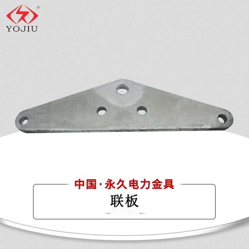 电力线路金具L-1240联板 热镀锌三角联板 国标