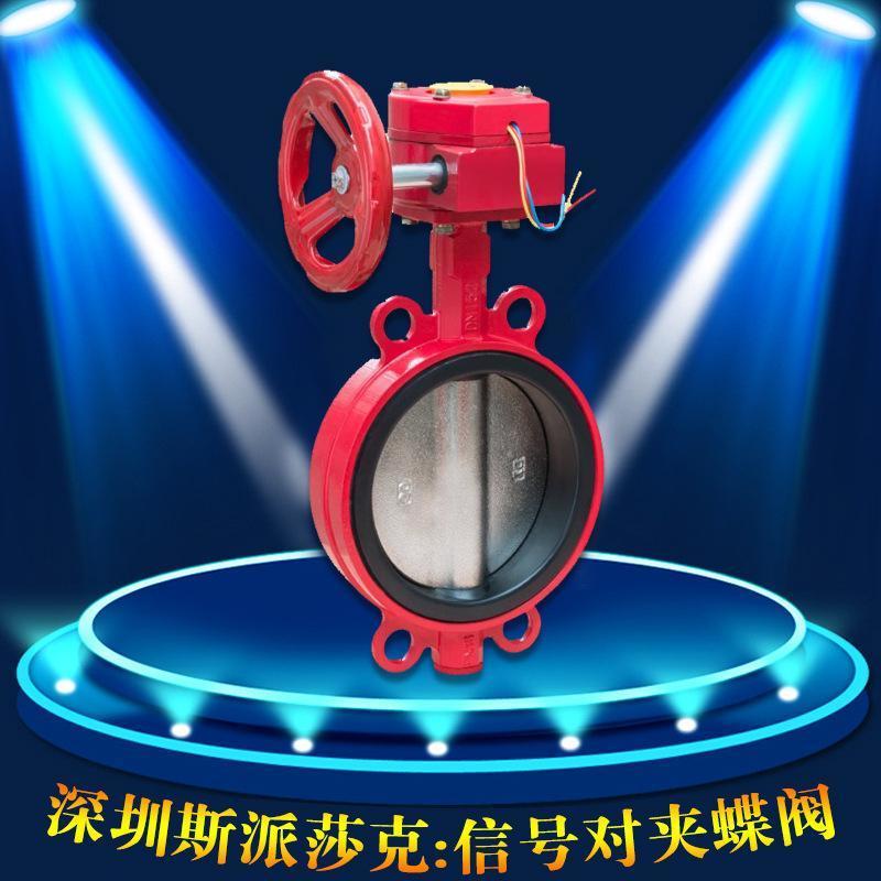 信號閥球墨鑄鐵蝸輪對夾消防信號蝶閥DX371X-16Q DN80 100 150 20