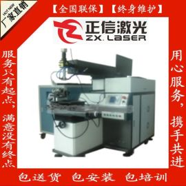 传感器激光焊接机(优质供应商)激光焊接设备
