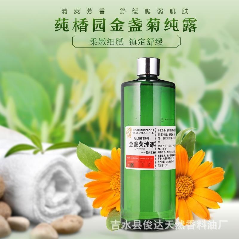 莼楿园 金盏菊纯露 豆豆肌修护敏感舒缓肌肤收缩毛孔花水 500ml
