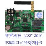 LED雙色屏控制卡LED顯示屏控制系統 無線GPRS控制卡