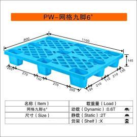 鹏威塑胶厂价直销优质塑料托盘 6#单面圆脚网格板