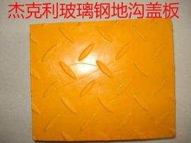 杰克利抗氧化抗酸碱玻璃钢格栅盖板地沟盖板水沟盖板厨房地漏排水板