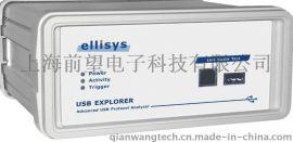 Ellisys USB Explorer 260多功能usb分析测试仪