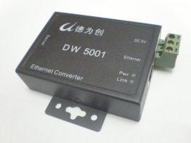 德为创1-32路RS232/422/485虚拟串口服务器