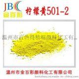 长期批发 柠檬铬黄501-2颜料 金百彩铅铬黄涂料