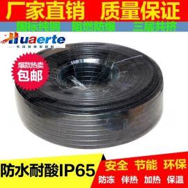 华尔特DXW-J-25W自限式电热带防冻保温伴热电缆