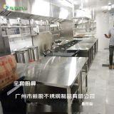 广州南沙不锈钢厨房工程厂家