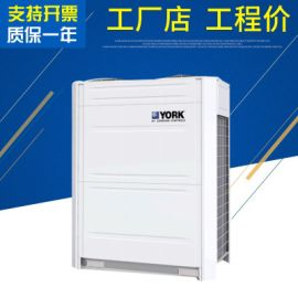 约克YES-super系列多联式空调机组 室外直流变频组合式环保空调