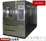 快速溫度變化試驗箱 快溫變試驗箱 MAX-TESS80