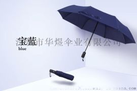 厂家低价批发2017新款遮阳伞全自动男伞折叠伞 日本雨伞定制logo