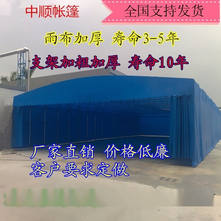衡阳推拉雨棚大排档帐篷推拉蓬伸缩活动蓬大型仓储物蓬