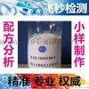 浙江胶片隔离剂配方剖析,混凝土隔离剂组成成分,分析紫外线隔离剂