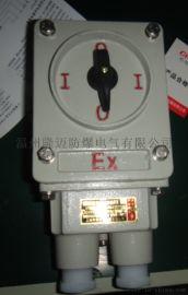 BQXN-10A防爆倒顺开关
