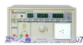 泄漏电流测试仪 LK2675A  蓝科仪器 漏电流测试仪