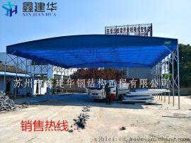 鑫建华太仓市专业定做移动推拉蓬户外遮阳棚有轮子雨蓬