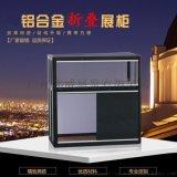 广州邦威直销铝合金折叠展柜,展柜租赁