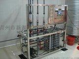 工业用水超纯水设备就选青州新源安装调试