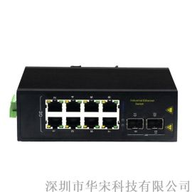 全千兆2光8电工业交换机工业级光纤交换机