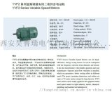 西门子变频电机贝得变频电机YVF2西安代理商