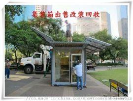 上海展翼集裝箱定制改裝銷售