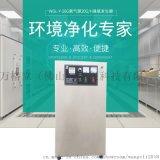食品車間殺菌桶裝水淨化15G臭氧發生器消毒機