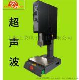 超聲波焊接機|塑料玩具焊接機,塑料製品焊接機