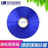 金霞厂家直销150d96f涤纶色丝纺织纱